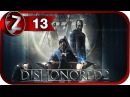 Dishonored 2 Прохождение на русском 13 - Королевская кунсткамера FullHDPC