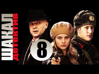 Шакал 8 серия (2016) детективы сериал