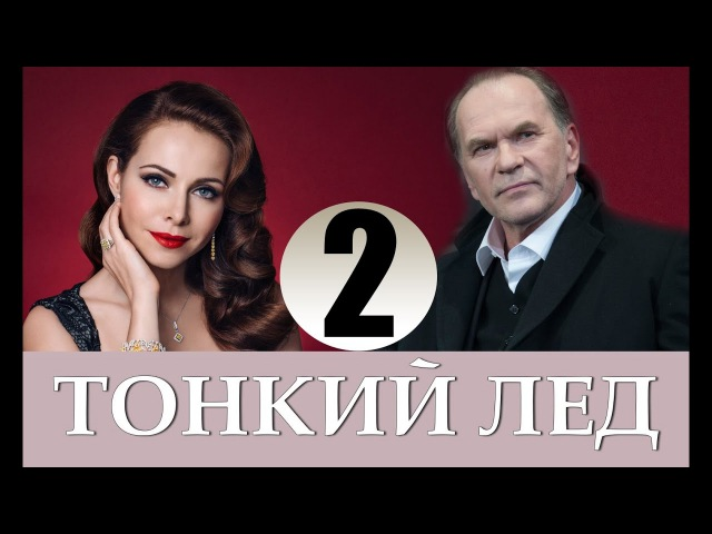 Тонкий лед 2 серия (2016) Мелодрама сериал фильм