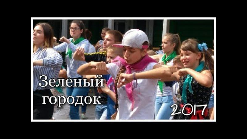 VLOG ЛАГЕРЬ 2017 ЗЕЛЕНЫЙ ГОРОДОК