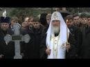 Откровение Патриарха Кирилла на могиле митр Никодима Ротова