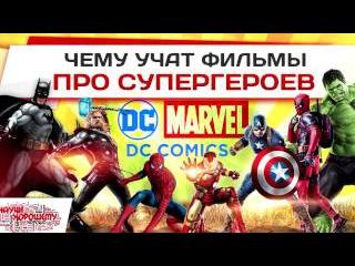 Фильмы про супергероев: Больше пользы или вреда? MARVEL, DC-COMICS, СУПЕРМЕН, ЧЕЛОВЕК-ПАУ...