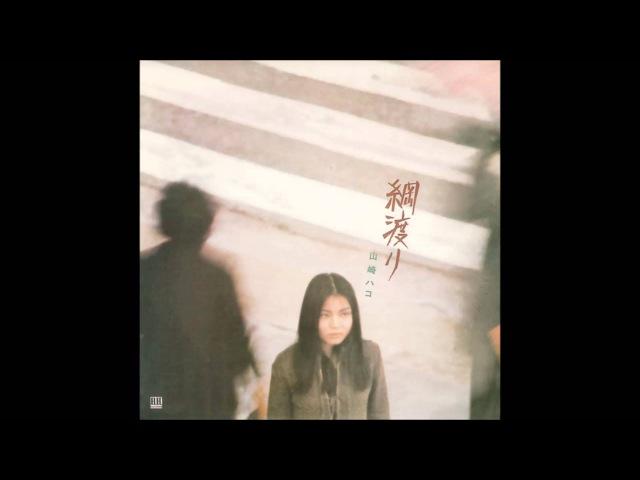 Hako Yamasaki - Tsunawatari/山崎ハコ - 「綱渡り」 (1976)