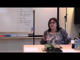 14 июня 2015 1 часть. Большой семинар Токаревой Надежды. Слияние с