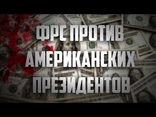 Дмитрий Перетолчин. Владимир Павленко. ФРС против американских президентов
