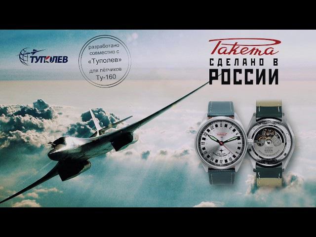 Часовой Завод Ракета и Туполев создали часы Летчик ТУ 160