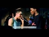 8миля (8 mile)(Eminem) финальный батл на русском