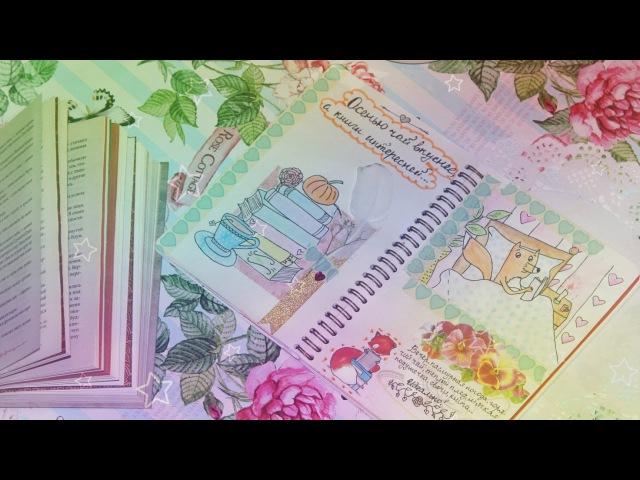 Идеи для личного дневника ♡ Книжный разворот