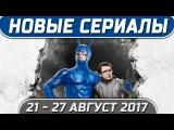 Новые сериалы лета 2017 21  27 Августа Выход новых сериалов 2017
