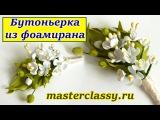 Бутоньерка из фоамирана видео урок. Как сделать украшение из фома. Красивые укр ...