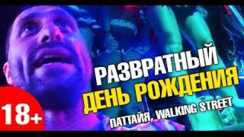 (18) День рождения на Walking Street в Паттайе. Текила, Б-52 и Виртуальная реальность