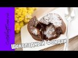 (https://vk.com/lakomkavk) ШОКОЛАДНЫЙ ФОНДАН -  самый вкусный шоколадный десерт / простой рецепт / Fondant au Chocolat
