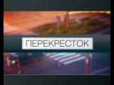 Перекресток 03.08.17. Начальник второго отдела судебных приставов Ирина Мариничева