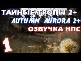 S.T.A.L.K.E.R. Тайные Тропы 2 + Autumn Aurora 2 + Озвучка НПС #1. Лесник и Васильев