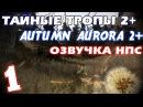 S.T.A.L.K.E.R. Тайные Тропы 2 Autumn Aurora 2 Озвучка НПС 1. Лесник и Васильев