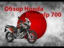 Обзор Honda Transalp 700. Не то, чем кажется.