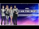 Amaya Cleo chan Delvirta Nomiya I AM THE BEST 2NE1 RUS cover