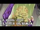 Комиксы, манга на русском за июнь 2017 Человек-Паук, Рик и Морти, Чудо Женщина, Чере ...