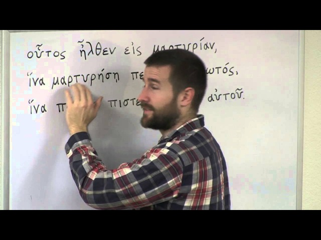 Lesson 24 - John 1:7 and the Subjunctive Mood in Koine Greek