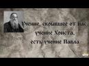 Л.Н.Толстой против апостола Павла