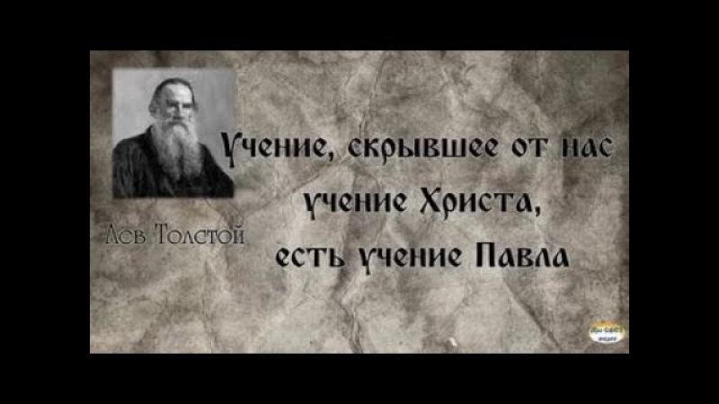 Л Н Толстой против апостола Павла