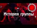 Red Hot Chili Peppers - История группы