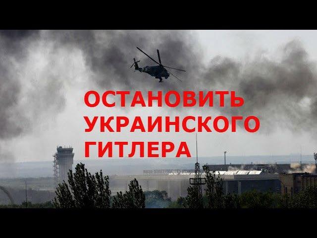 Три года назад он отдал приказ бомбить Донецк с воздуха