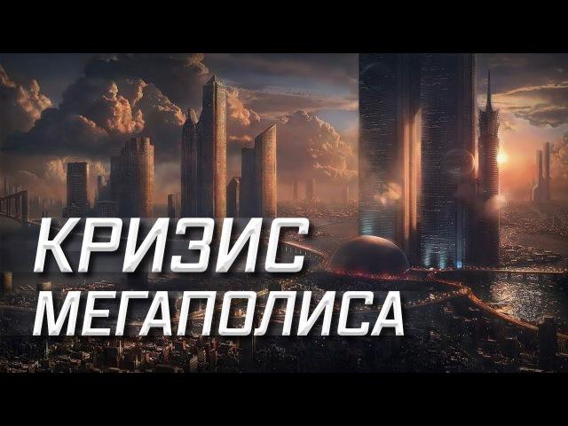 Дмитрий Перетолчин. Глеб Тюрин. Альтернатива городской цивилизации