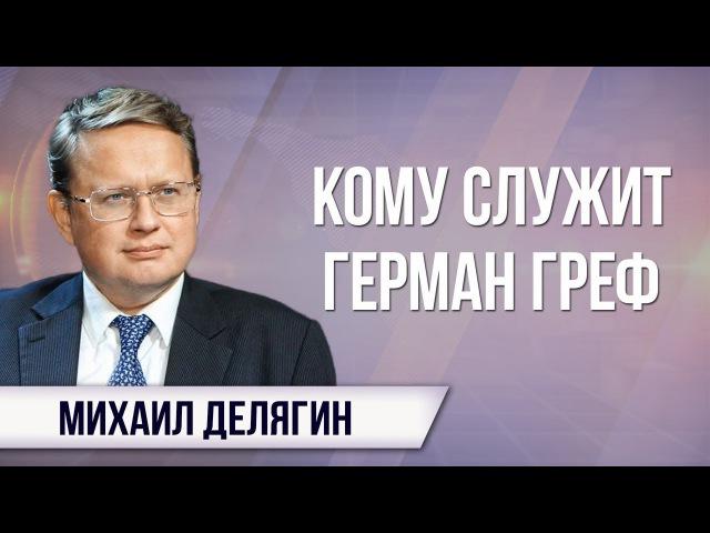 Михаил Делягин. Зачем Центробанку биометрические данные россиян