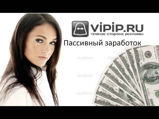 Как и сколько можно заработать на ViPiP!