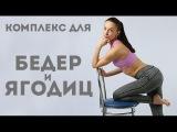 Эффективные упражнения для бедер и ягодиц II Я худею с Екатериной Кононовой