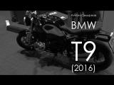 КЛАССИЧЕСКИЙ НЭКЕД BMW T9 (2016)