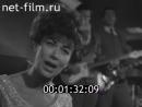 ПОЕТ ЭДИТА ПЬЕХА. (1967)