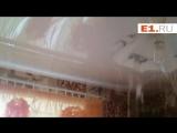 Потоп в квартире на Юго-Западе