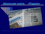 Школьная газета Родник