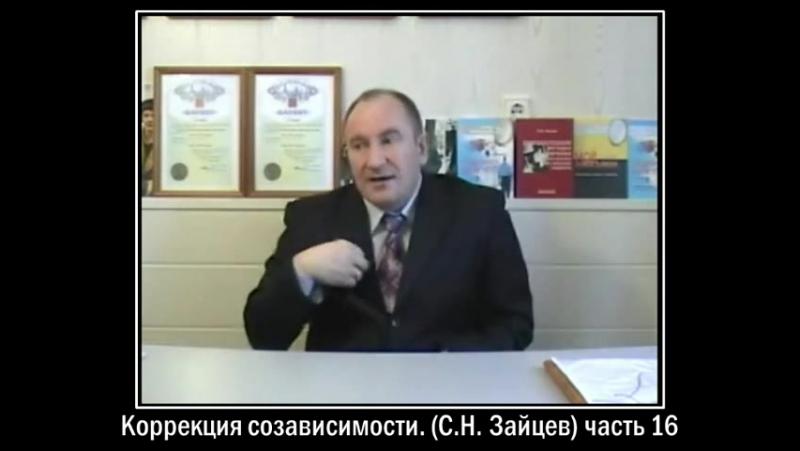 Коррекция созависимости (СН Зайцев) часть 16 (Клиника Маршака)