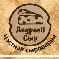 Логотип Частная сыроварня Андреев сыр