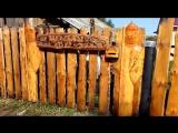 Забор из горбыля,красный яр