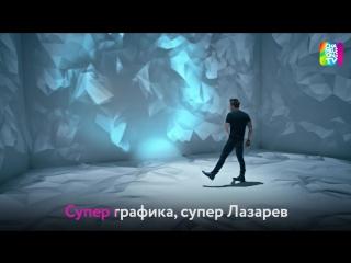 Лазарев - Youre the only one (Если бы песня была о том, что происходит в клипе)