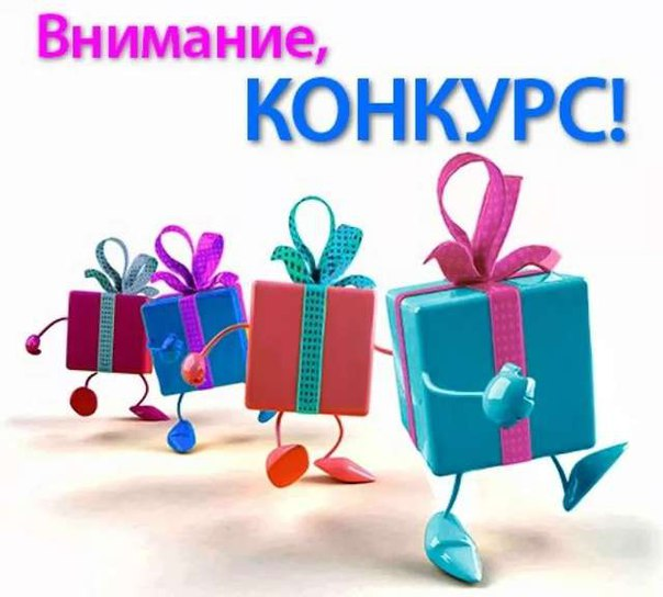 Как провести конкурс вконтакте на выигрыш подарка 11