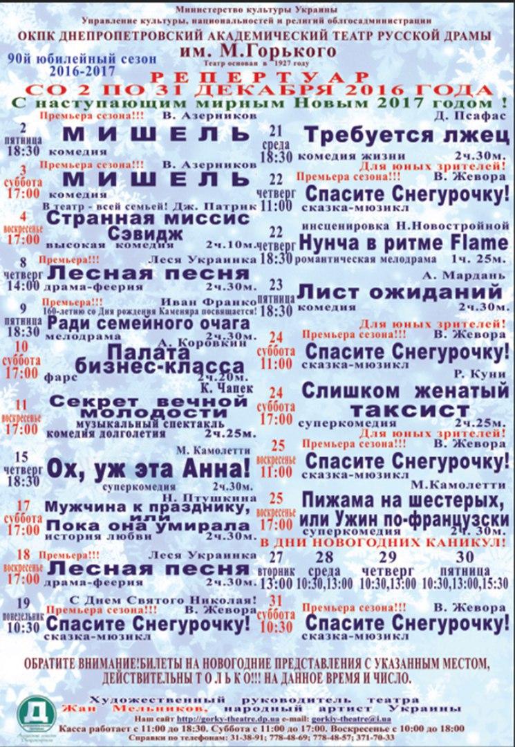 Сайт театр горького афиша цена билета в театр вампилова