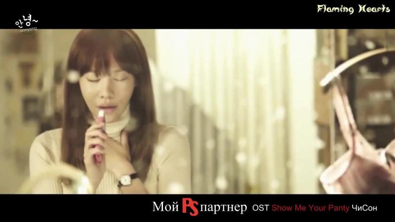 Мой PS партнер - OST Show Me Your Panty (рус.суб)