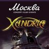 XANDRIA в Москве. 21 сентября - концерт отменен!