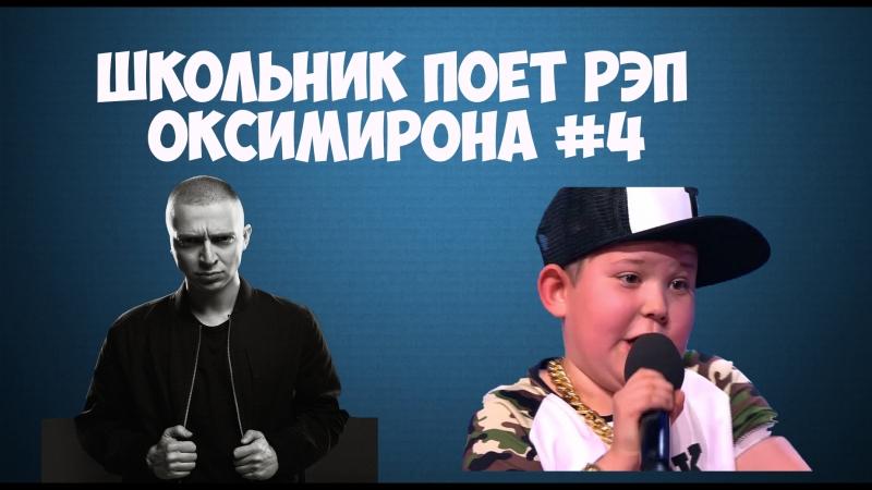 Школьник поёт Рэп Оксимирона|Анти-грифер шоу|