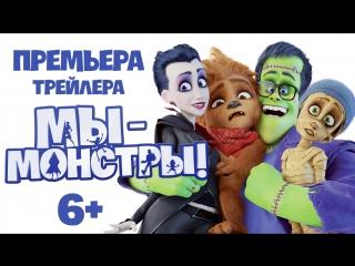 Мы – монстры! | Дублированный трейлер | В кино с 26 октября