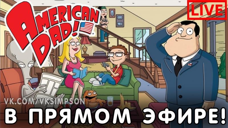 АМЕРИКАНСКИЙ ПАПАША В ПРЯМОМ ЭФИРЕ | AMERICAN DAD ONLINE — live
