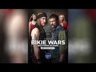 Байкеры Братья по оружию (2012)   Bikie Wars: Brothers in Arms