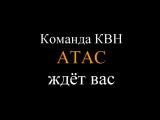 Приглашение на второй полуфинал от команды КВН Атас