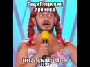Гадя Петрович Хреново!