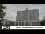 НОВЫЙ ГОРОД сообщает: Счетная палата за 2016 год в России УКРАЛИ ТРИЛЛИОН рублей!